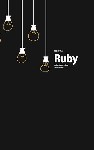 99円で学ぶ Ruby