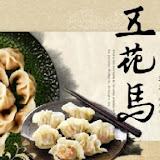 五花馬水餃館(嘉義仁愛店)