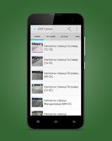 Screenshot of JPDP Kameri