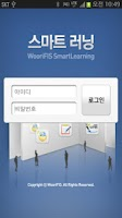 Screenshot of 스마트 러닝