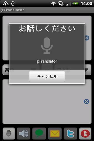 gTranslator