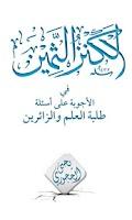 Screenshot of مجموع فتاوى الشيخ يحيى الحجوري