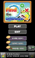 Screenshot of Find the differences 2