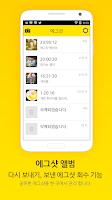 Screenshot of 에그샷 for Kakao