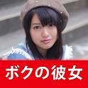 AKB48北原里英 我的女朋友 icon