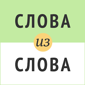Слова из слова For PC / Windows 7/8/10 / Mac – Free Download