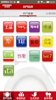 Screenshot of 瘋美食
