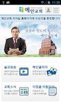 Screenshot of 예인교회 (마장골)