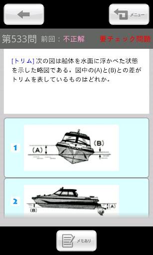 小型船舶操縦免許一級二級問題集体験版