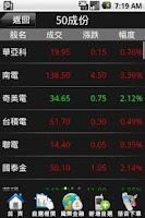 Screenshot of 聯邦證券--聯邦發發發