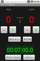 Screenshot of Scoreboard with Timer