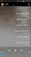 Screenshot of المعلقات السبع بالصوت