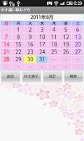 Screenshot of お小遣い帳もどき