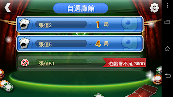 Screenshot of 王牌接龍 gametower