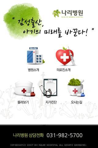 나리병원 모바일웹