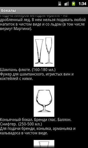【免費書籍App】Справочник Бармена-APP點子