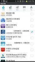 Screenshot of 모든은행 모든카드-한국의 은행, 카드, 증권앱을 한눈에