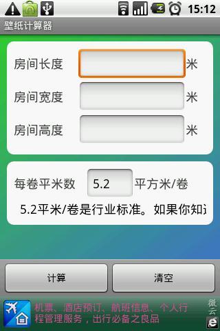 【免費工具App】家裝達人-APP點子