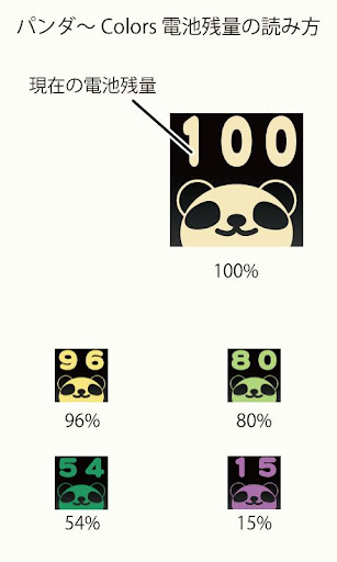 battery-changer-pandacolors for android screenshot