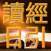 Download 讀經日引 2012-17 APK on PC