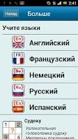 Screenshot of Английский разговорник english