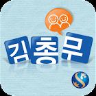 신한은행 - 김총무 icon