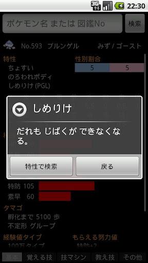 PokeText ポケモン図鑑