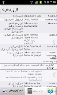 All Arabic English Dictionary - screenshot