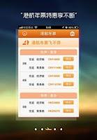 Screenshot of 侠客行·旅行(TravelBud)