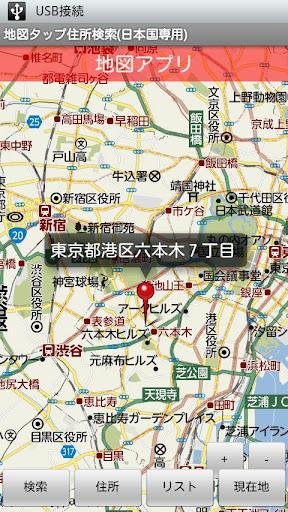 地図タップ住所検索 日本国専用