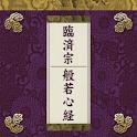 Rinzai Zen Heart Sutra icon
