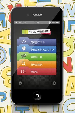 玩免費教育APP|下載IELTSテスト英単語4000 app不用錢|硬是要APP