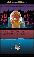 Screenshot of 쏙쏙 들어오는 모세이야기1권 (성경만화)