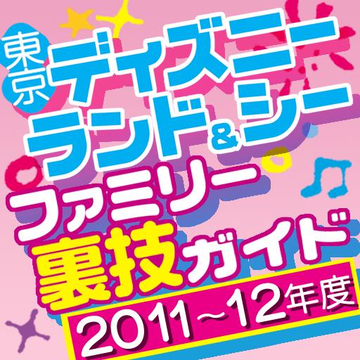 书籍の東京ディズニーランド&シーファミリー裏技ガイド2011~12 LOGO-記事Game