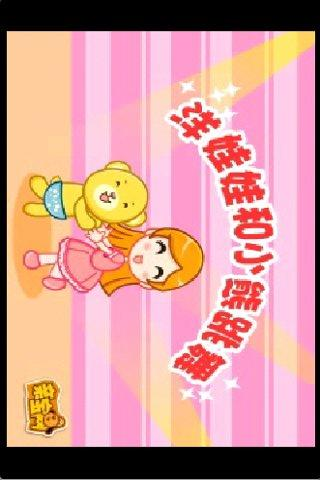 【免費教育App】宝宝经典儿歌-APP點子