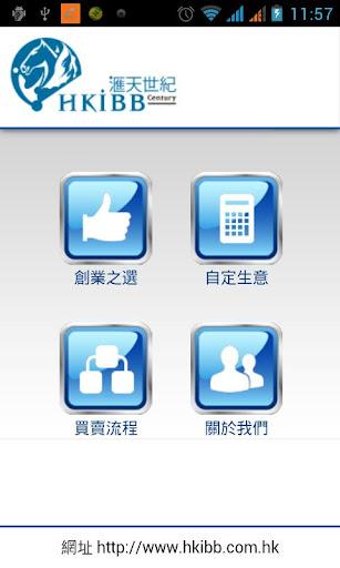 HKIBB 創業良機