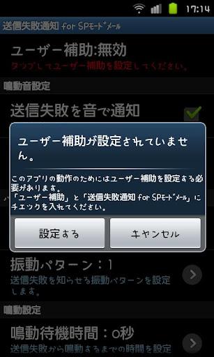 玩免費通訊APP|下載メール送信失敗通知 for docomo app不用錢|硬是要APP