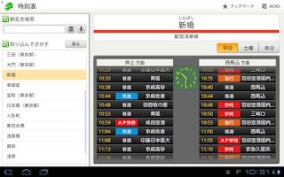 Screenshot of 乗換NAVITIME タブレット版