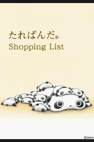 たれぱんだShopping list