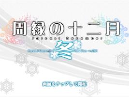 Screenshot of 周縁の十二月~冬-収穫の十二月追加エピソード集vol.1