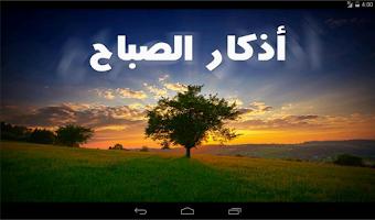 Screenshot of أذكار الصباح