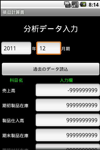 【免費商業App】損益計算書-APP點子