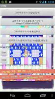 Screenshot of 그로우토피아 공략 어플 ( Growtopia)
