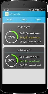 زيادة سرعة الانترنت لهاتفك APK for Nokia