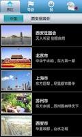 Screenshot of 玩伴儿导游西安世园会专版