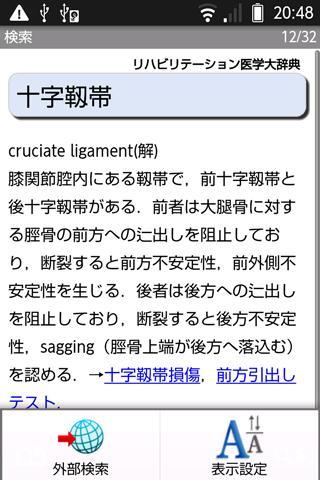リハビリテーション医学大辞典(「デ辞蔵」用追加辞書)