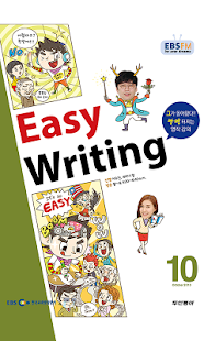 EBS FM easy Writing(2013.10월호) - screenshot