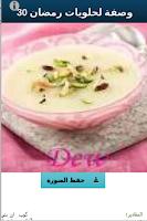 Screenshot of 30 وصفات لحلويات رمضان 2014