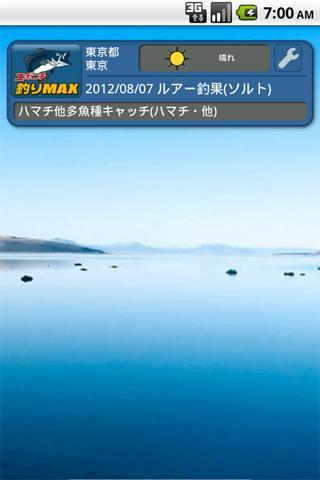 玩免費運動APP|下載釣りMAXウィジェット app不用錢|硬是要APP