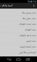 Screenshot of الحج والعمرة - Hajj & Umrah